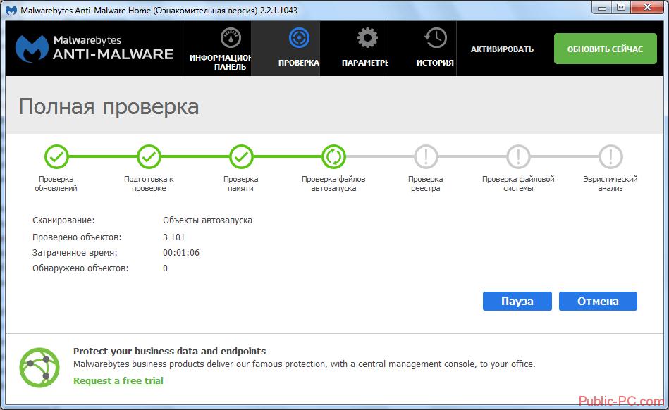 Проверка системной программой Malwarebytes-Anti-Malware