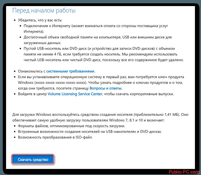 Скачать средство для скачивания Windows