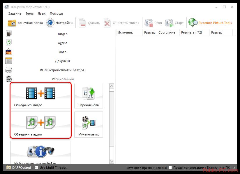 Склеивание файлов в Format-Factory