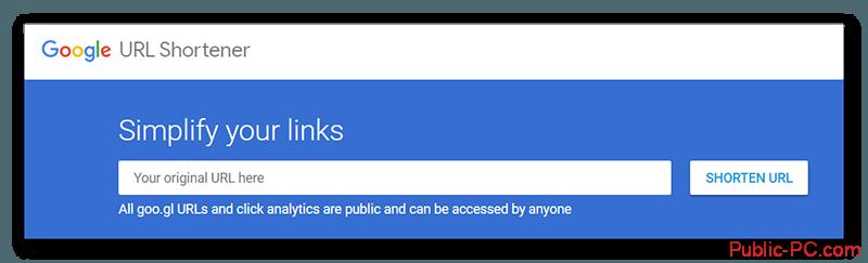 Сокращение ссылок через Google