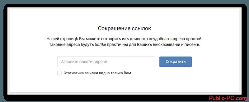Сокращение ссылок через Вконтакте