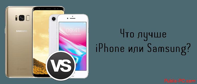 Сравнение iPhone и Samsung