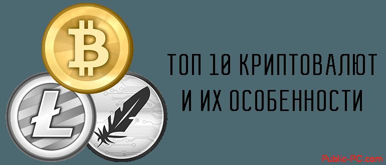 Сравнение криптовалют