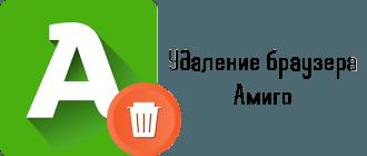 Удаление браузера Амиго