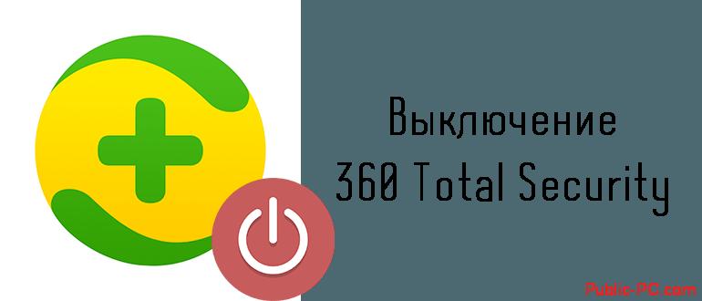 Выключение 360-Total-Security