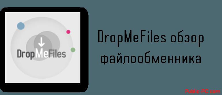 dropmefiles обзор файлообменника