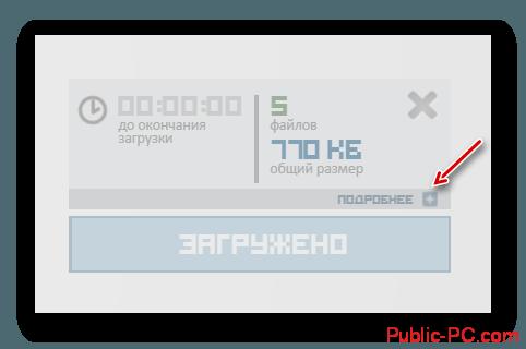dropmefiles просмотр информации о загружаемых файлах