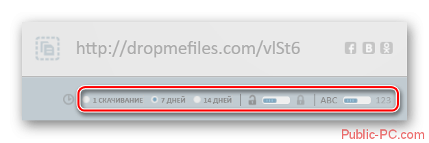 dropmefiles редактирование ссылки