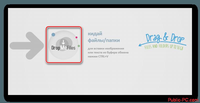 dropmefiles загрузка файлов