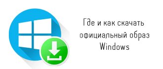 Где скачать официальный образ Windows