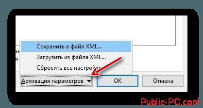 Архивация параметров в Classic-Shell