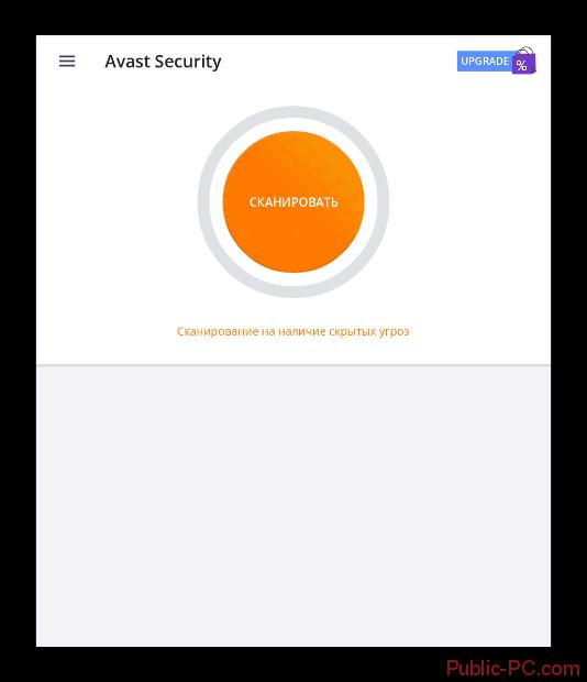 Avast антивирус защита