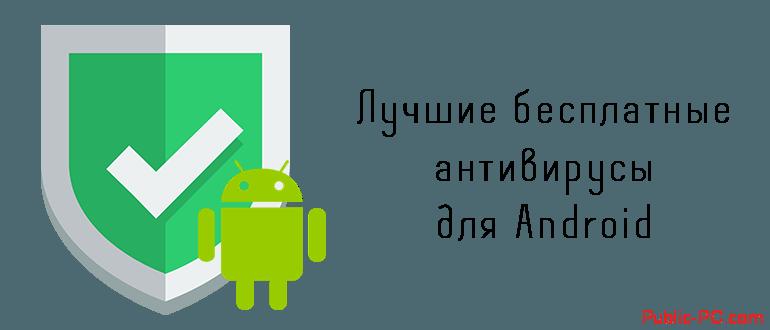 Бесплатный антивирус для Android
