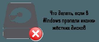 Что делать, если пропали иконки жёстких дисков в Windows