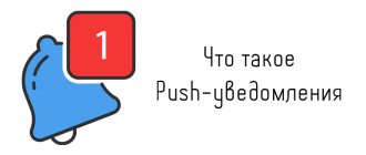 Что такое Push-уведомления