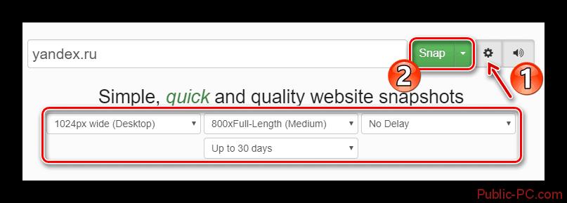 Делаем скриншот сайта с помощью сервиса Snapito