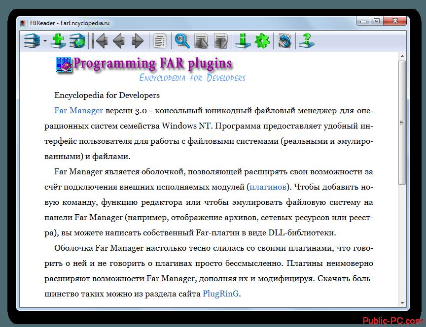 Документ CHM открыт в программе FBReader