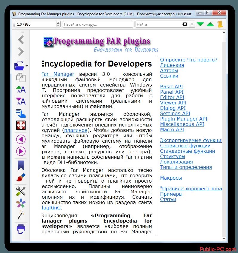 Документ формата CHM открыт с помощью внутреннего просмотрщика электронных книг программы Calibre-E-book-viewer