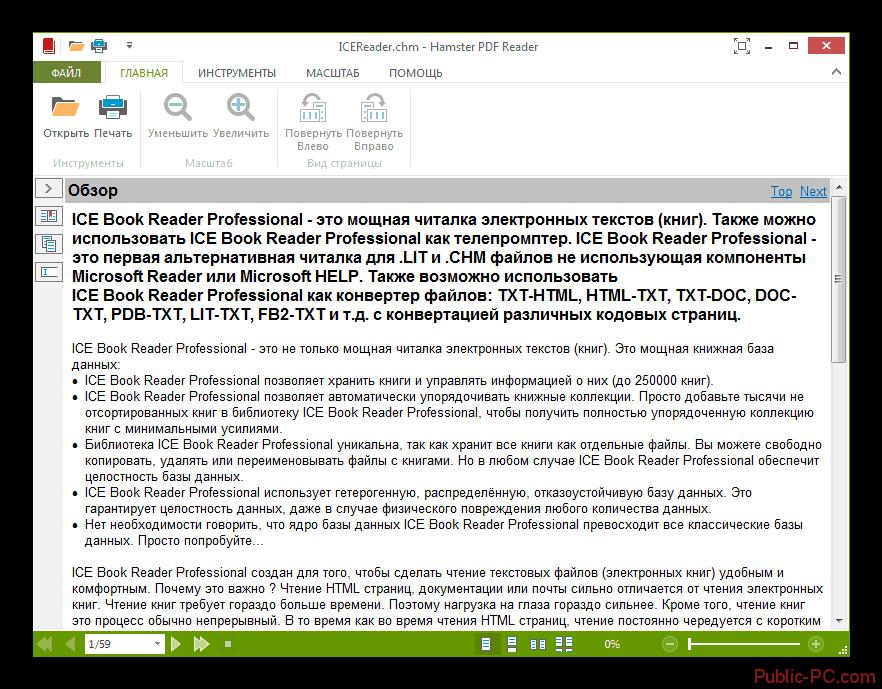 Документ формата CHM открыт в программе Hamster-PDF-Reader