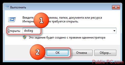 Доступ к утилите средство диагностики DirectX с помощью меню Выполнить в Windows