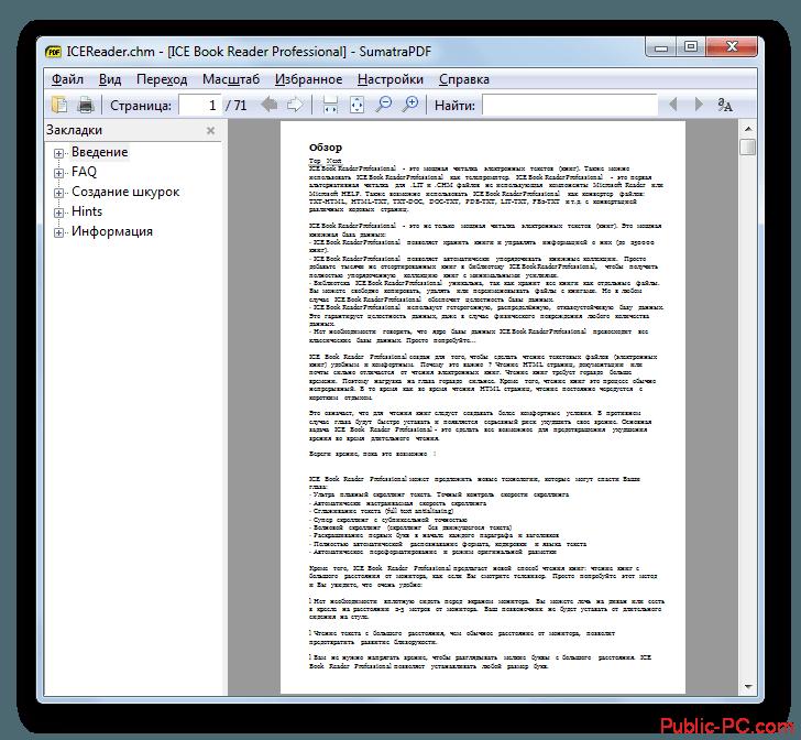 Файл CHM открыт в программе SumatraPDF