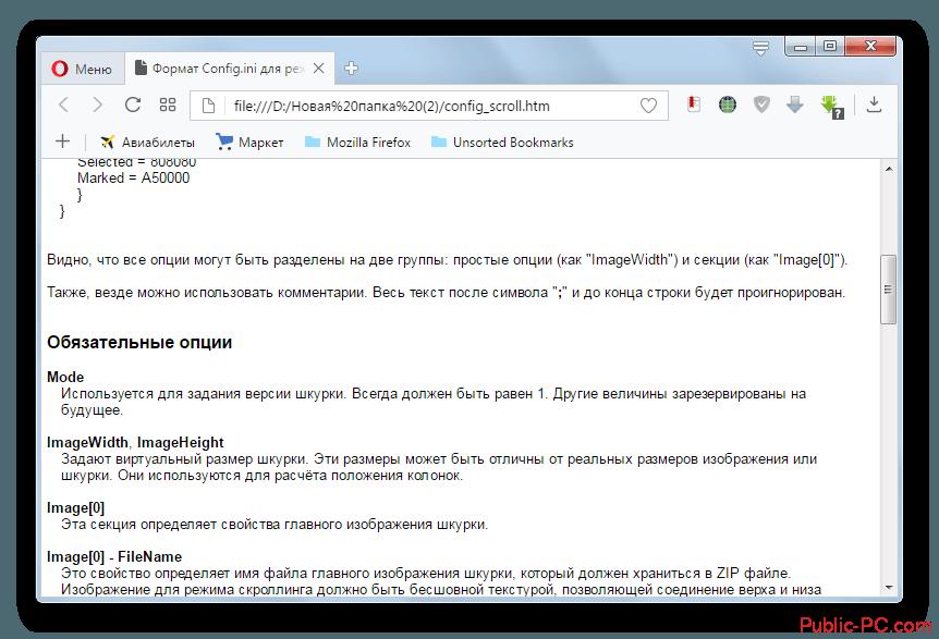 Файл HTM открыт в браузере Opera