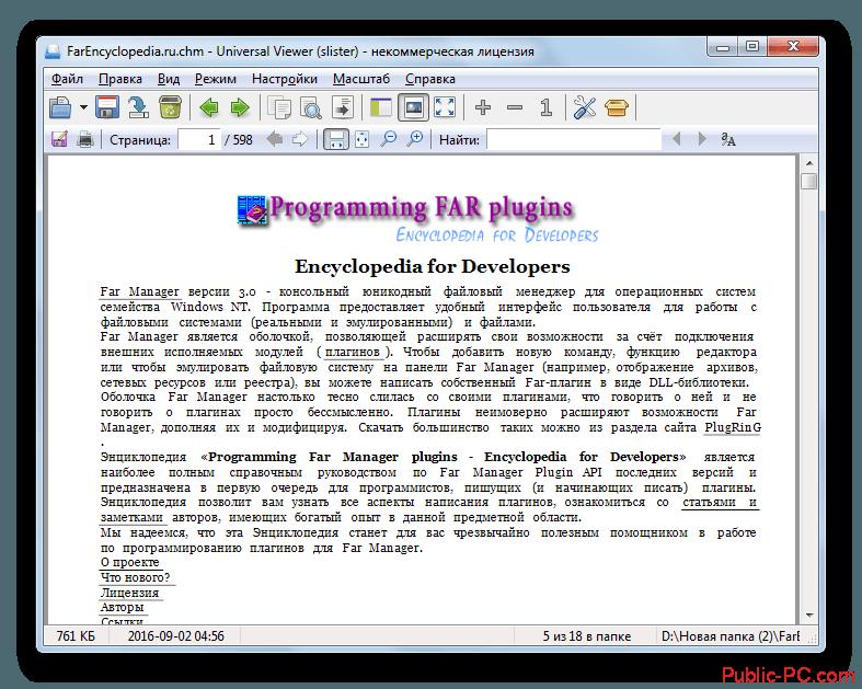 Файл в формате CHM открыт в программе Universal-Viewer