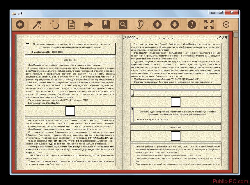 Файл формата CHM открыт в программе CoolReader