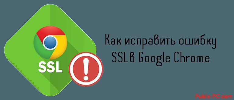 Как исправить ошибку SSL в Google-Chrome
