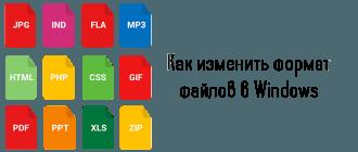 Как изменить формат файлов в Windows