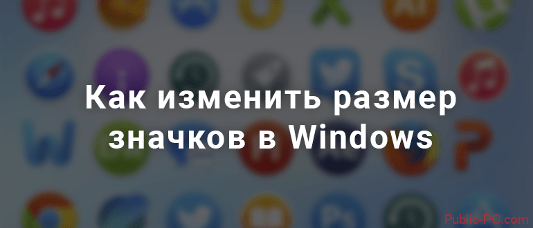 Как изменить размер значков в Windows
