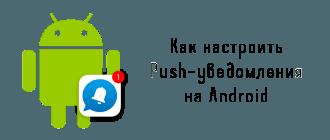 Как настроить Push-уведомления на Android