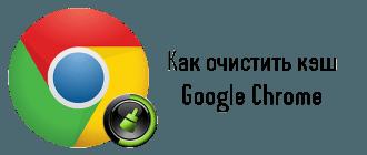 Как очистить кэш в Google-Chrome