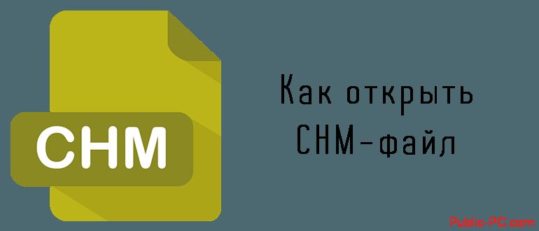 Как открыть CHM файл