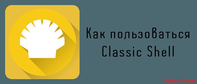 Как пользоваться Classic-Shell