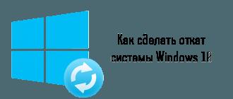 Как сделать откат системы Windows-10
