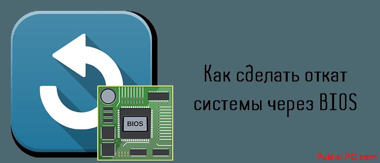 Как сделать откат системы через BIOS