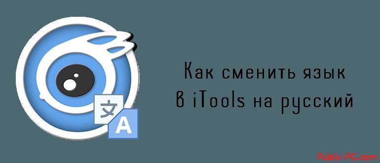 Как сменить язык в iTools на русский