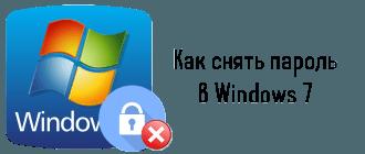 Как снять пароль в Windows-7
