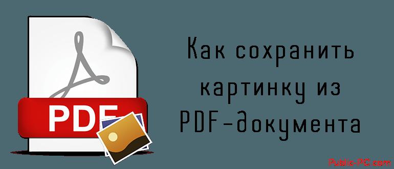 Как сохранить картинку из PDF-документа