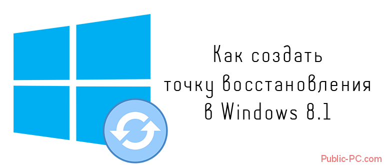 Как создать точку восстановления в Windows-8.1