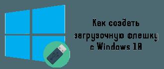 Как создать загрузочную флешку с Windows-10