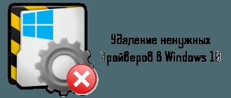 Как удалить ненужные драйвера в Windows-10