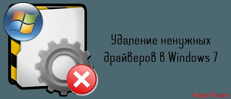 Как удалить ненужные драйвера в Windows-7