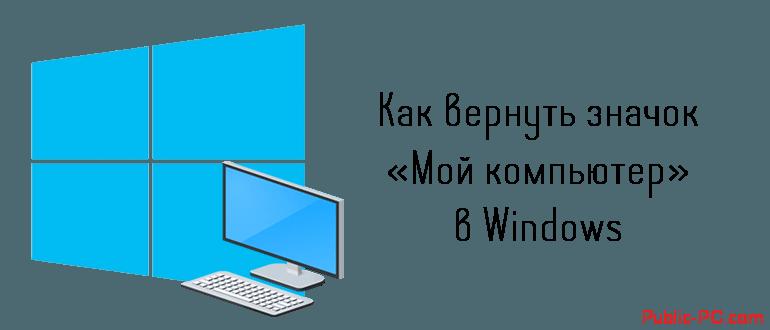 Как вернуть значок мой компьютер в Windows