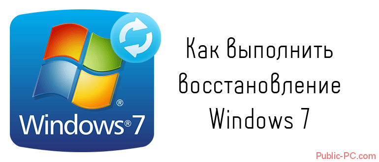 Как выполнить восстановление Windows-7