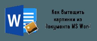 Как вытащить картинки из документа Microsoft-Word