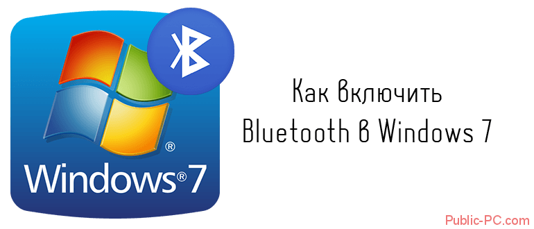 Как включить Bluetooth в Windows-7