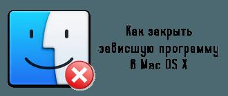 Как закрыть зависшую программу в Mac-OS