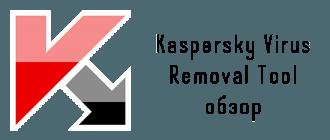 Kaspersky-Virus-Removal-Tool обзор